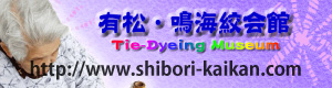名古屋有松・鳴海絞会館