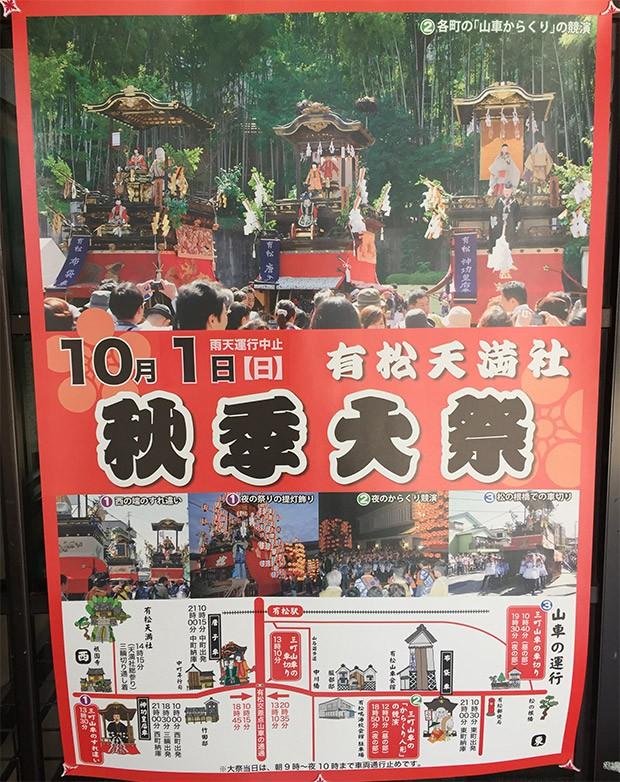 有松秋祭り
