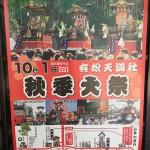 有松秋祭りのお知らせ
