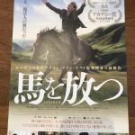 映画のご案内『馬を放つ』