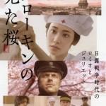 映画『ソローキンの見た桜』と名古屋の平和公園内ロシア兵墓地慰霊祭