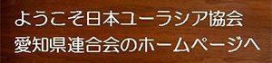 日本ユーラシア協会愛知県連合会