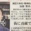 中日新聞朝刊名古屋市版「笑顔のコーナー」